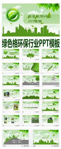 绿色格环保行业PPT模板