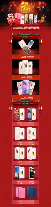 淘宝数码手机壳春节新年年货节活动促销首页模版