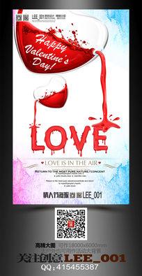 创意爱心情人节快乐海报设计