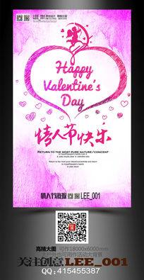 粉色创意情人节快乐海报模板
