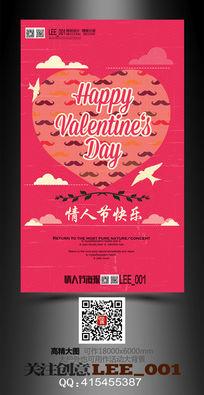 中国风情人节宣传海报设计