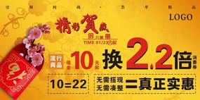 2016精彩贺岁商场吊旗海报素材