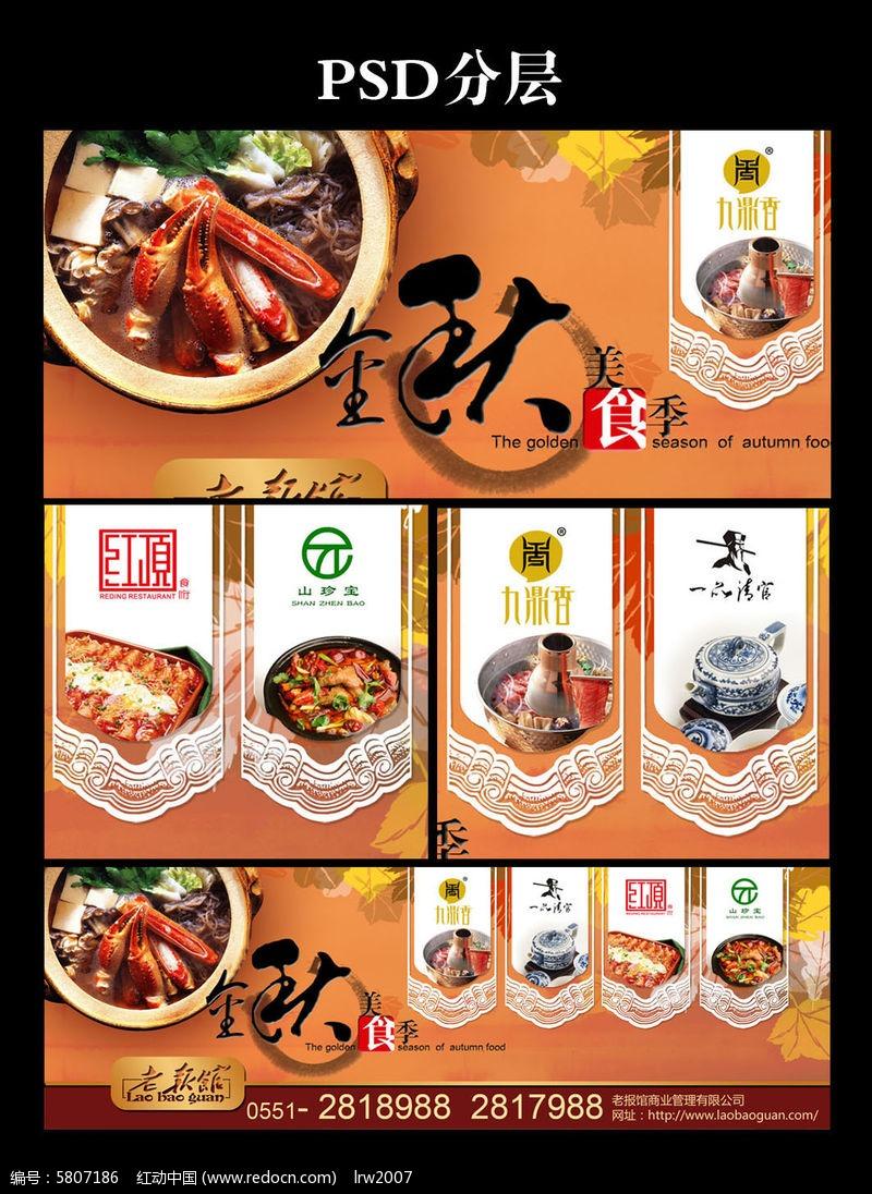 中国风金秋美食海报设计图片
