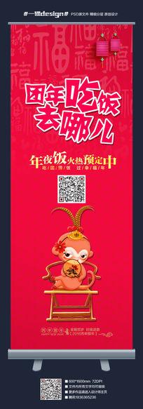 2016春节促销广告年夜饭展架