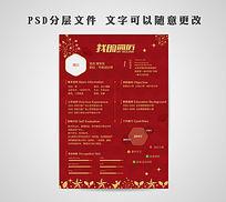 金红色个性简历模板设计
