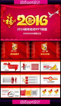 2016年春节联欢晚会企业年会ppt模板