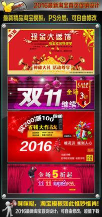 2016旺铺店招设计