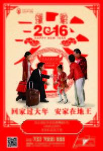 春节房地产海报