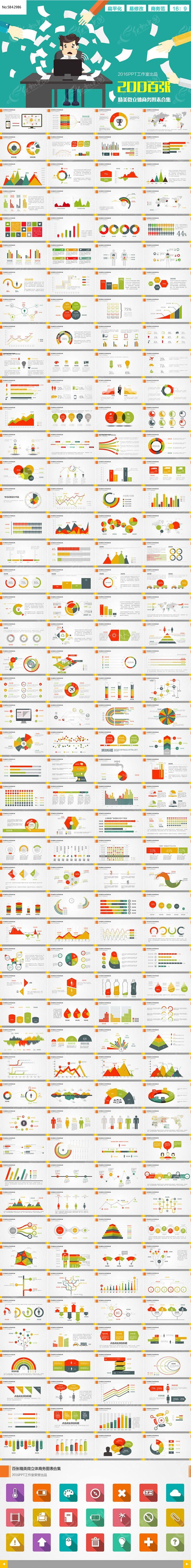 200张扁平化多彩商务PPT图表图片