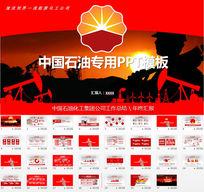 最新中国石油中石化石油化工PPT模板