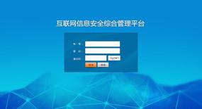 蓝色科技感背景登录界面 PSD