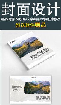 企业创意画册封面模板