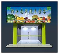 水果店门头设计