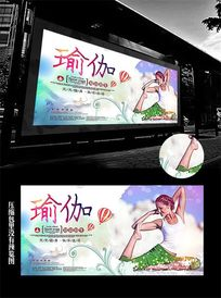 唯美水墨中国风瑜伽招生培训海报