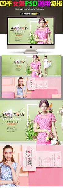 新品上市女装海报全屏轮播