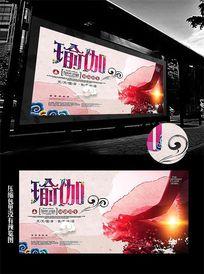 中国风瑜伽健身海报图片