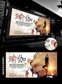 中国风瑜伽培训招生海报