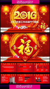 2016年春节联欢晚会企业年会ppt模板8