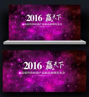紫色梦幻星空宇宙高端科技产品发布会背景板