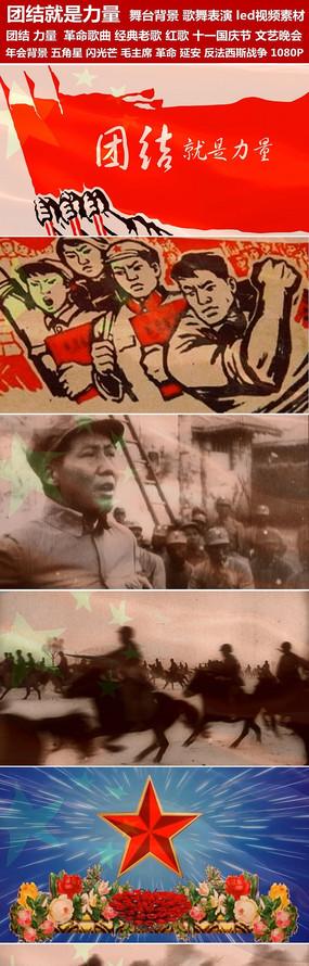 团结就是力量配乐成品led视频素材革命历史影视素材