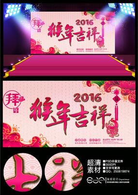 2016猴年大吉新春背景