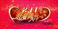 2月14日浪漫情人节宣传海报设计