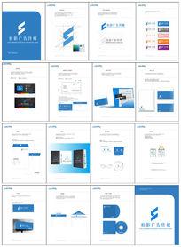 簡潔企業VI