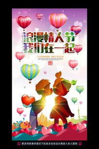 2月14日情人节接吻大赛海报