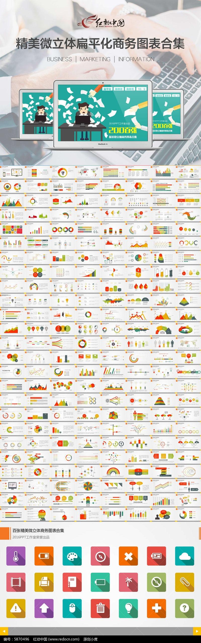 扁平化多彩商务PPT图表图片