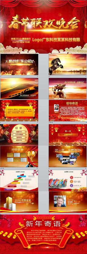 春节联欢晚会年会工作总结PPT模板