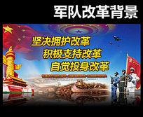 国防改革军队改革背景展板