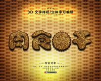 海苔饼干纹理立体字体样式字体设计