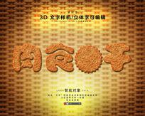 烤饼干纹理立体字体样式字体设计