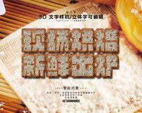 烤面包纹理立体字体样式字体设计
