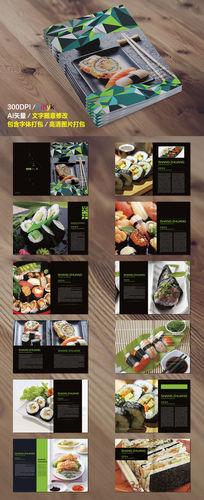 日本料理寿司宣传画册设计