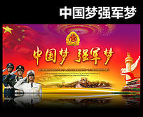中国梦强军梦展板背景