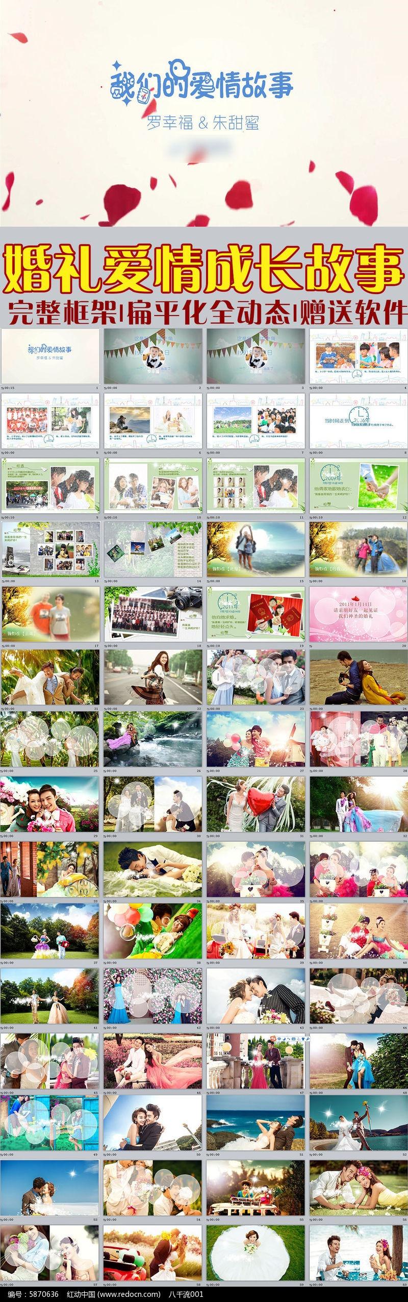 2016唯美婚礼庆典开场视频片头动画电子相册图片