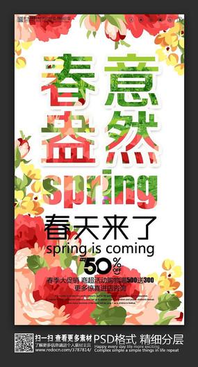 春季促销活动海报