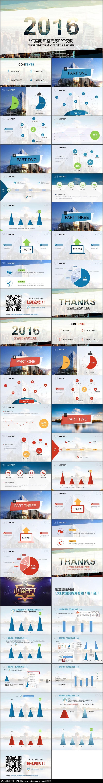 大气红蓝双色ppt商务图表图片