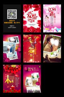 h5创意结婚纪念册模板下载
