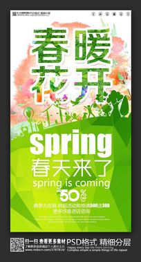 精美时尚春季季节活动促销海报