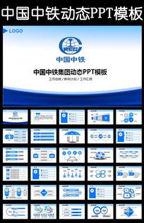 蓝色中国中铁高铁火车工作总结汇报PPT