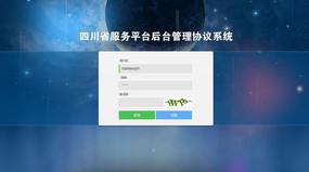 太空背景UI登录界面 PSD