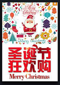 温馨国外圣诞节快乐促销活动海报
