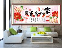 家和万事兴锦鲤室内装饰画
