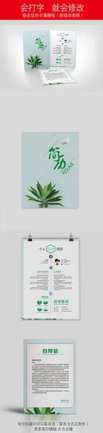 绿色植物创意简洁求职简历