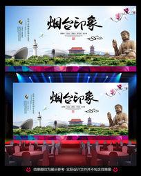 烟台印象旅游广告模板设计