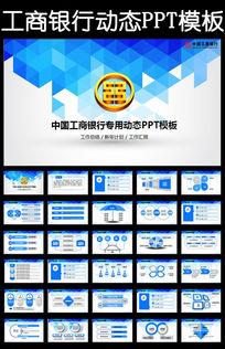 2016中国工商银行理财金融工行PPT