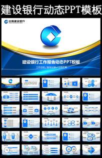 2016中国建设银行大气唯美创意PPT