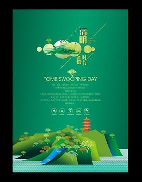 创意扁平中国风清明节海报设计